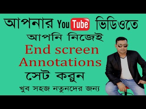 How To Make YouTube End Screen Annotation I Bangla Tutorial By Ruhul Amin 350