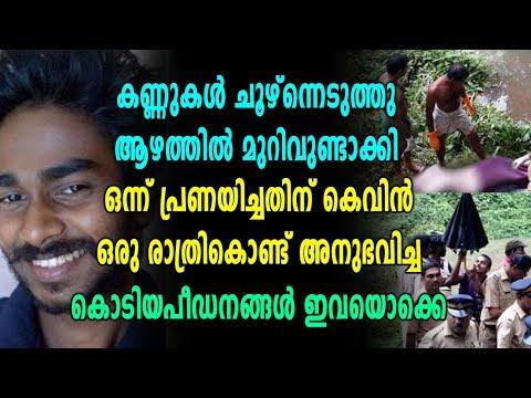 Kevin Kottayam : കൊല്ലപ്പെട്ട കെവിന് നേരിടേണ്ടി വന്നത് ക്രൂരപീഢനം? | Oneindia Malayalam