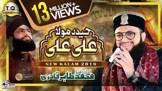 13 Rajab New Manqabat Mera Murshid Ali Maula 2019- Hafiz