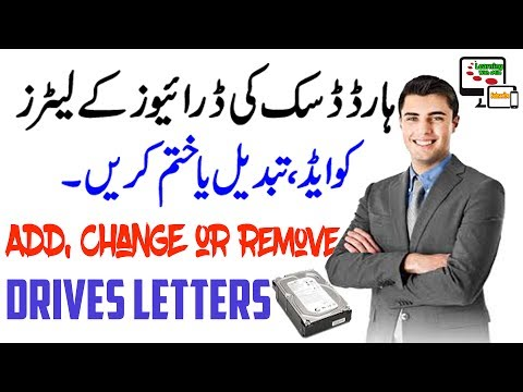 How to Sort Hard Disk Drives - Change Drive Letters - Rearrange Hard Disk Drives Letter [Hindi-Urdu]