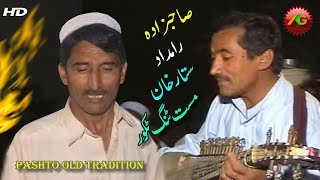 Sahibzada ao Ramdad Garme Tapay Charbeta Sattar Mast Rabab