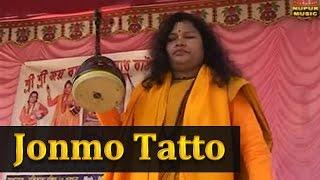 Jonmo Tatto   2016 Bengali Folk Songs   Bangla Baul Gaan   Kanchani Das   Nupur Music
