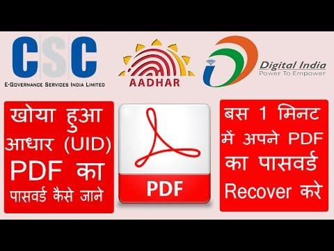 How to Recover Aadhar PDF Pin Code Password-खोया हुआ आधार PDF का पासवर्ड 1 मिनट में पता करे