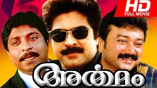 Malayalam Superhit Movie | Artham [ അര്‍ത്ഥം ]  [ HD ] | Crime Thriller | Ft. Mammootty, Sreenivasan
