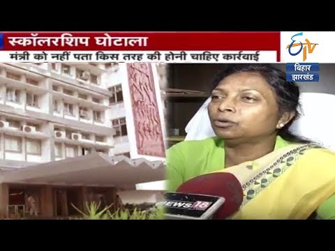 सुप्रभात झारखण्ड - कल्याण विभाग का घोटाला - Suprabhat Jharkhand - ETV Bihar Jharkhand