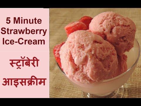 5 Minutes strawberry ice cream | बिना गैस जलाये बनाये बाजार जैसी आइसक्रीम