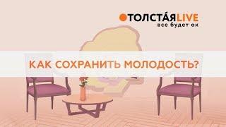 Наталья Толстая - Как сохранить молодость?