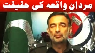 Mashal Khan Case - KPK Police Chief Reveals True Story