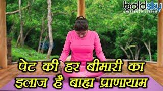 Bahya Pranayama, Breathing Exercise   Yoga for breath   बाह्य प्राणायाम करने की विधि   Boldsky