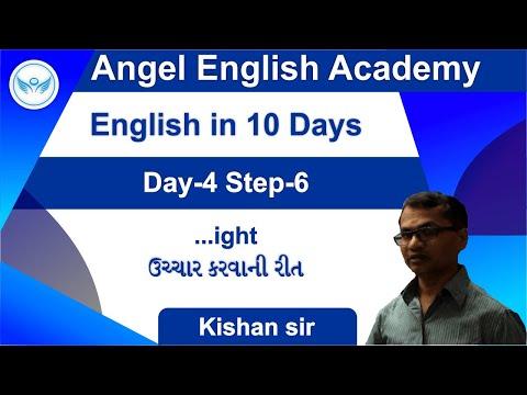 How Pronounce ight in English - [Gujarati] English in 10 Days