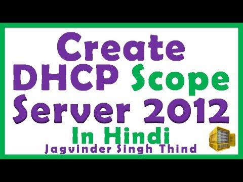 Windows Server 2012 DHCP Scope Configuration - Video 2