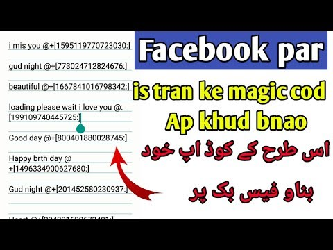 Facebook | create magic cod for Facebook comments