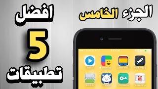 الجزء (5) افضل 5 تطبيقات مجانية لاجهزة الايفون 2017