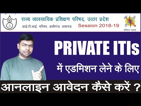 How to Apply Private ITIs🛠 Online Application Form 💻for Session 2018-19 in U.P