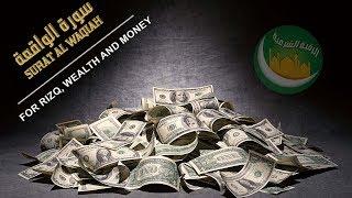 Surat al waqiah x14 for rizq, wealth and money