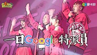 《一日系列第八十六集》邰智源去當Google特派員!!木曜主題曲首次表演來了!!-一日Google特派員feat.阿達、這群人、白癡公主、阿滴、HOWHOW、七月半、上班不要看