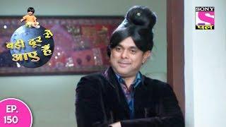 Badi Door Se Aaye Hain - बड़ी दूर से आये है  -  Episode - 150 - 19th July, 2017
