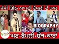 Download Jassi Gill Biography   Family   Wife   House   Cars   Lifestyle  Aat Karti   Unlimited gyan MP3,3GP,MP4