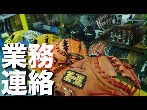 業務連絡 I report to my customer #1236