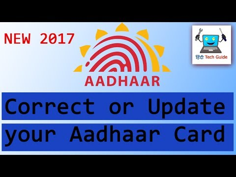 How to correction or Update in aadhar card details online 2017