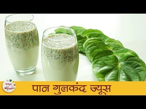 Paan Gulkand Drink Recipe In Marathi | पान गुलकंद ज्यूस | Summer Drink Recipe | Archana Arte