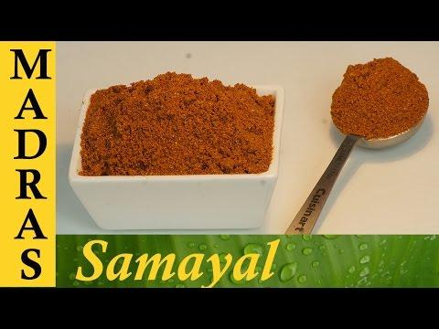 Kulambu Podi in Tamil / Kuzhambu podi for Puli Kuzhambu / Vatha Kulambu Powder / குழம்பு பொடி