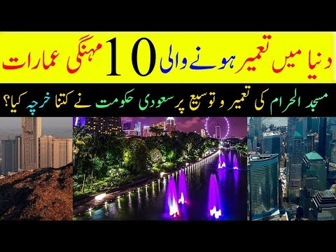 10 Most Expensive Buildings Ever Constructed Urdu/Hindi