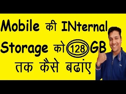 How to Increase Your Phones Internal Storage upto 128 GB! 2017 [Hindi]