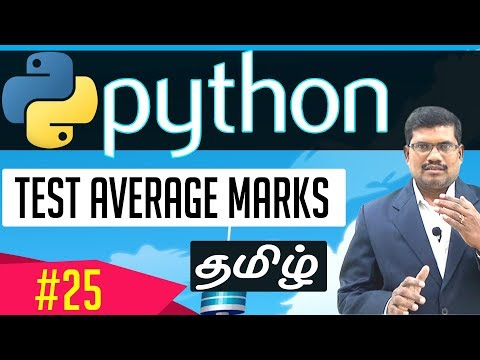#25 Test Average Marks || Learn Python Foundation in Tamil