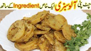 Aloo Sabzi Recipe - Aloo Bhujia - Potato Curry  by Hamida Dehlvi
