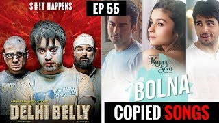 Copied Bollywood Songs | Bhaag DK Bose Copied | EP 55
