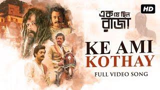 Ke Ami Kothay | Ek Je Chhilo Raja | Jisshu | Arijit Singh | Indraadip | Srijato | Srijit | SVF