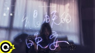 孫盛希 Shi Shi 【很晚的晚安 A Late Goodnight】Official Lyric Video