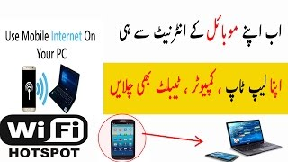 Share Your Mobile Internet To PC & Laptop  Without Any Software Urdu/Hindi