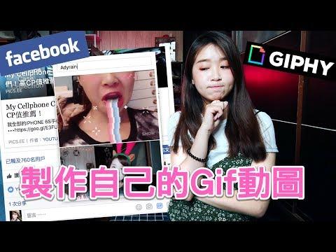 製作自己的Facebook Gif動圖│How to create a GIF in a Facebook comment│ADYRAIN