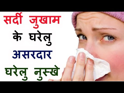 home remedies for cold and dry cough in hindi ayurvedic medicine treatment best remedy