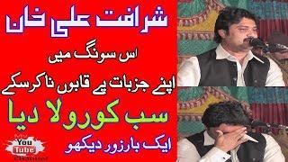 top 2017 saraiki songs yaran dy yar han saraiki singer sharafat ali  khan baloch