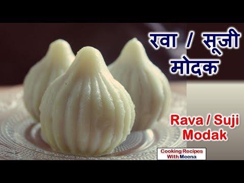 रवा / सूजी मोदक, Ganesh Chaturthi Special, semolina modak recipe, how to make rava modak, suji modak