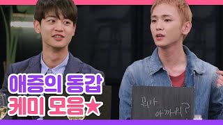 (ENG/SPA/IND) SHINEE Key \u0026 Min Ho : Perfect Chemistry of 11 Years Friendship | Life Bar | Mix Clip