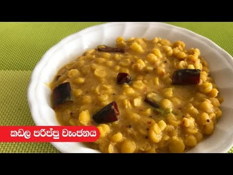 Kadala Parippu Curry - Episode 253