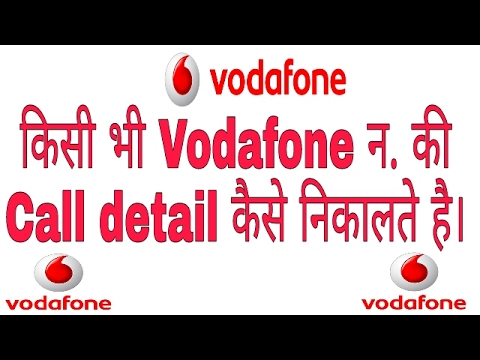 How to get call detail of any vodafone numbers