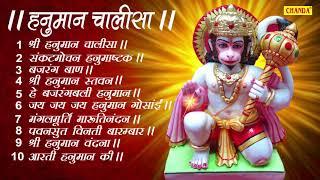 सम्पूर्ण हनुमान चालीसा   संकटमोचन हनुमान   बजरंग बाण   श्री हनुमान स्तवन  Full Hanuman Arti & Bhajan