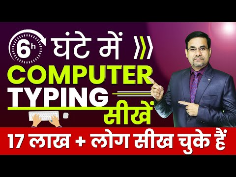 How to Learn Computer Typing in 6 hours | Easy way to learn typing | Improve English typing speed