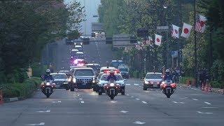 米国 トランプ大統領 警護車列 日比谷 President Trump