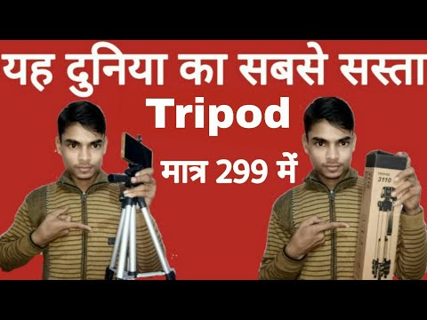 Tripod 3110 unboxing and review ! My new Tripod