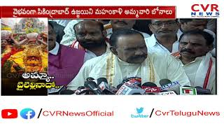 Naini Narshimha Reddy Speech @ Ujjaini Mahankali Temple | Secunderabad Mahankali Temple l CVR NEWS