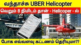 வந்தாச்சு Uber Helicopter - வெறும் 8 நிமிடம் தான்   Helicopter - இல் போக கட்டணம் எவ்வளவு தெரியுமா