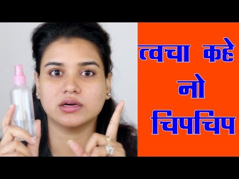 3 Tips for Oily Skin Care - Oily Skin Care (Hindi)
