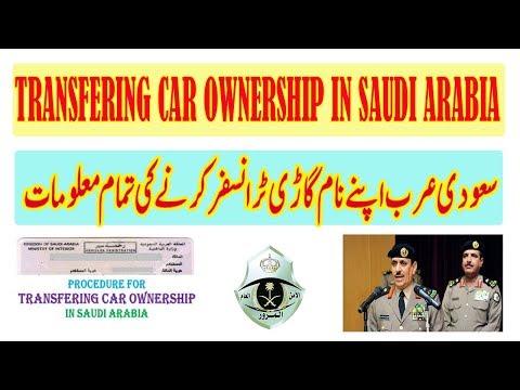 Procedure for Transfer of Car Ownership in Saudi Arabia | 2018 | Urdu Hindi | MJH Studio |