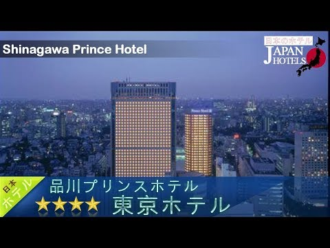 Shinagawa Prince Hotel - Tokyo Hotels, Japan